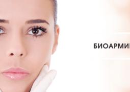 Биоармирование лица – подтяжка без операции