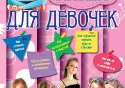 11 книг для девочек, которые невозможно отобрать у ребенка