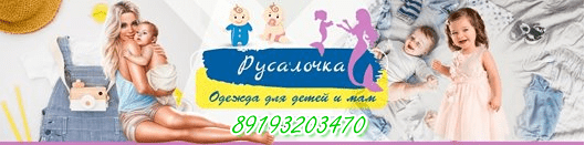 русалочка детский магазин