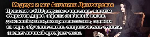 Ангелина Луночарская