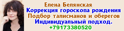 Елена Белянская